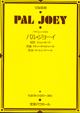 PAL JOEY Program